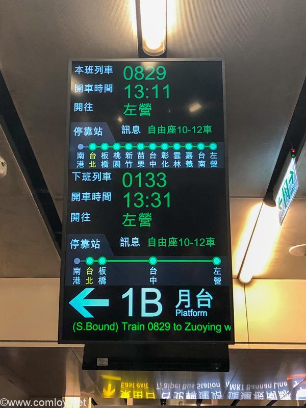 台北出発!