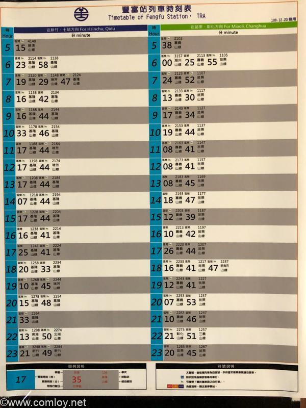 豊富駅時刻表