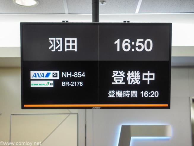 全日空 NH854 台北 - 羽田 ボーディング