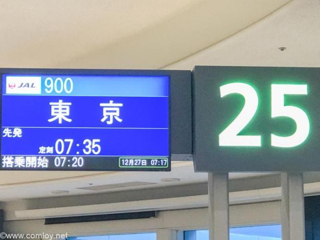 日本航空 JAL900 那覇 - 羽田 ボーディング