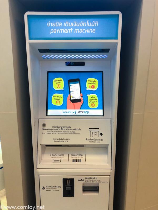 DTAC payment machine