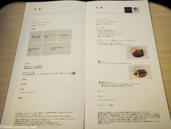 日本航空JL005 ニューヨーク - 羽田 ビジネスクラス機内食メニュー