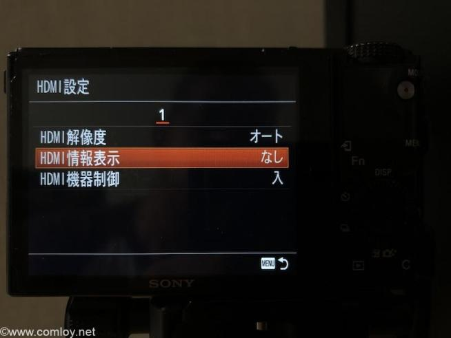 「HDMI情報表示」