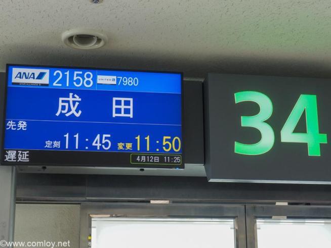 全日空 ANA2158 沖縄 - 成田 ボーディング