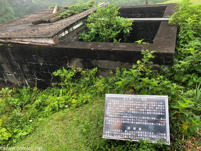八十八箇所 都井岬レーダー基地跡