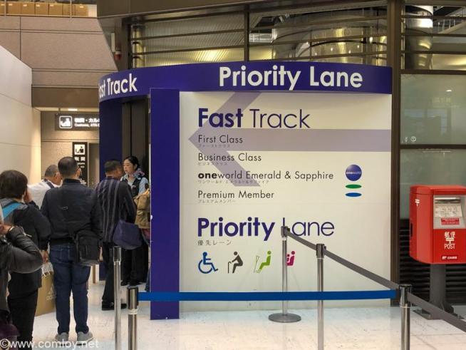 成田空港 Priority Lane