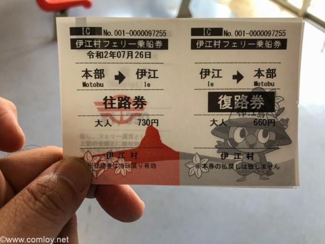 本部港 伊江島行き往復チケット