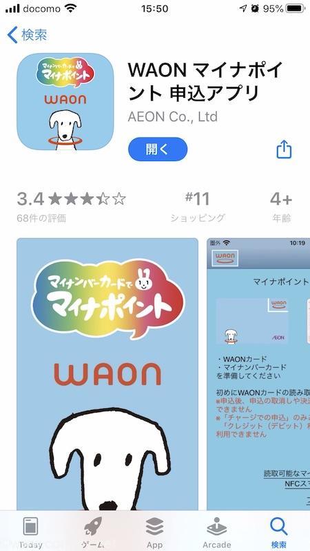 WAON マイナポイント申込アプリ