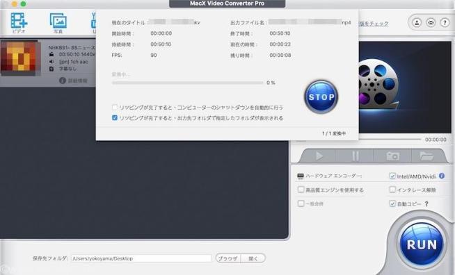 画像11:MacX Video Converter Pro実行中