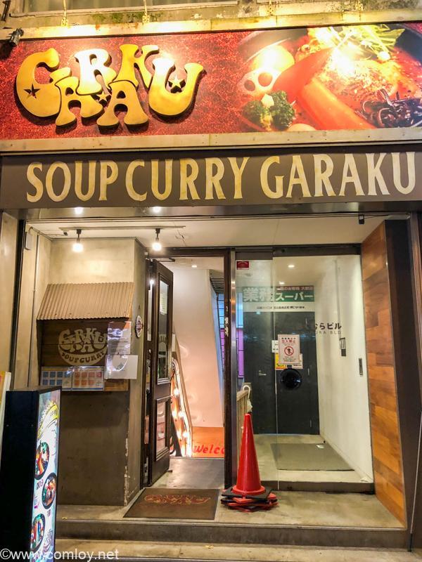スープカレーの人気店「GARAKU」