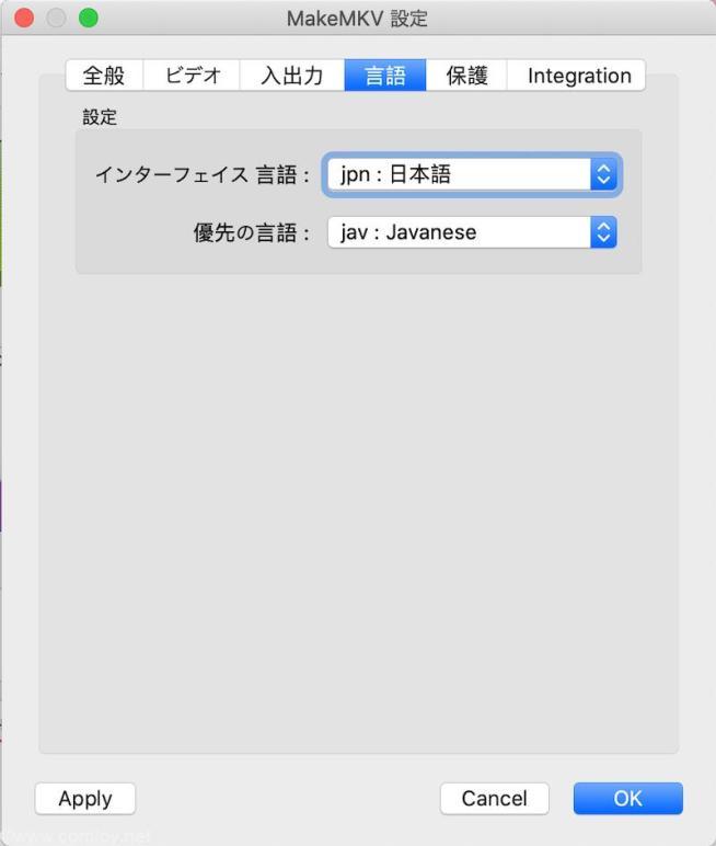 画像3:MakeMKV BETA言語変更設定2