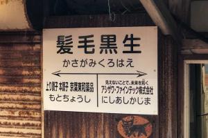 銚子電鉄 髪毛黒生駅