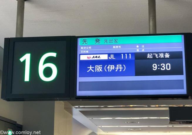 日本航空 JAL111 羽田 - 伊丹 ボーディング