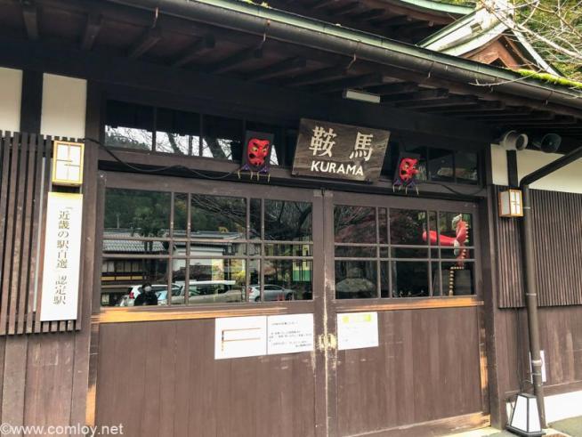 比叡山電車 鞍馬駅