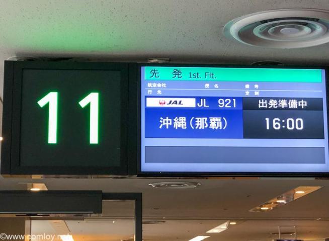 日本航空JAL921 羽田 - 那覇