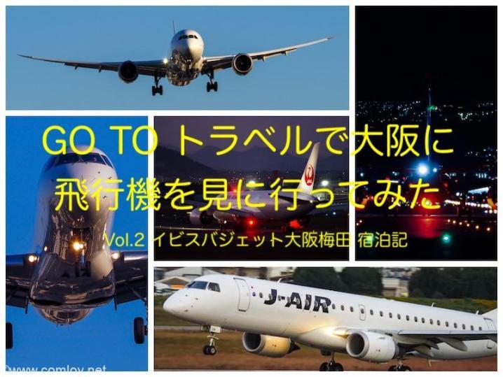 20201022 大阪旅行 Vol2