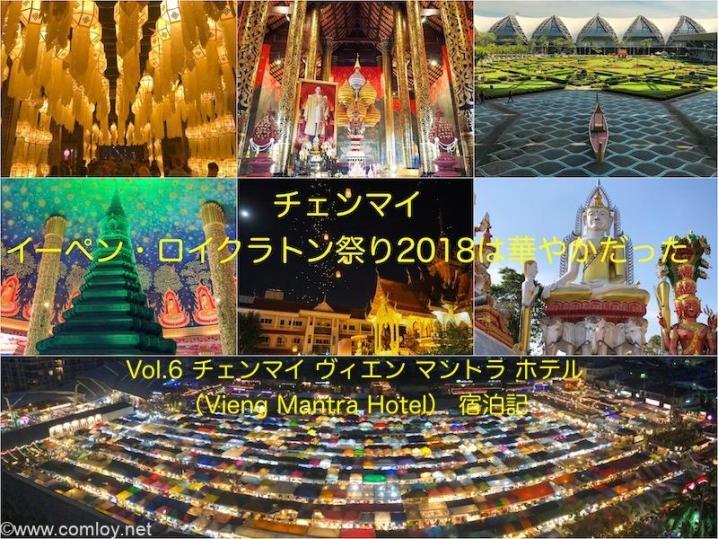 Vol.6 チェンマイ ヴィエン マントラ ホテル(Vieng Mantra Hotel)宿泊記