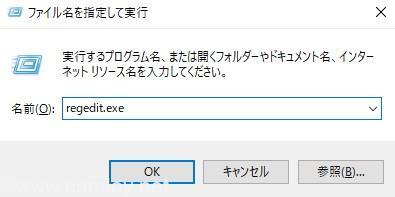 窓キー+ r → regedit.exe
