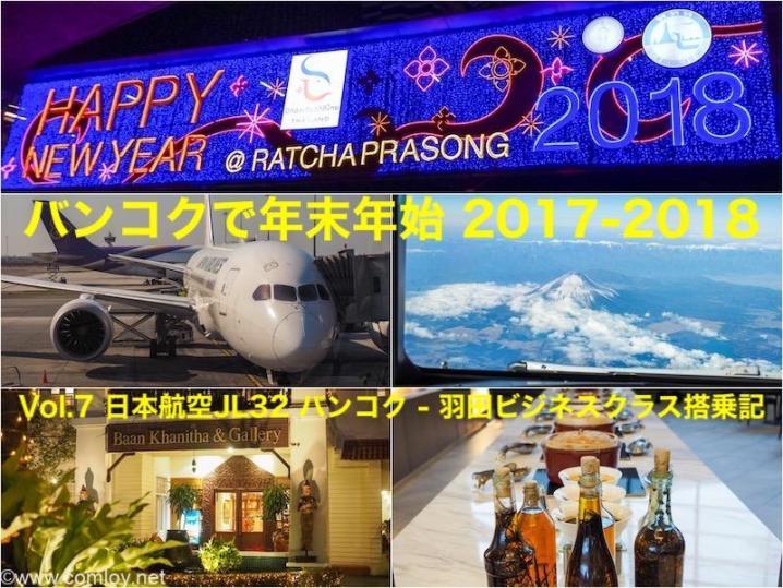 2017年年末バンコク バンコクで年末年始 2017-2018 Vol.7 日本航空JL32 バンコク - 羽田ビジネスクラス搭乗記