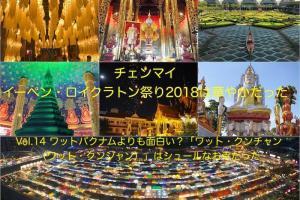 チェンマイ イーペン・ロイクラトン祭り2018は華やかだったVol.14 ワットパクナムよりも面白い?「ワット・クンチャン(ワット・クンジャン)」はシュールなお寺だった
