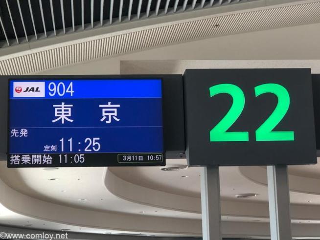 日本航空 JAL904 那覇 - 羽田