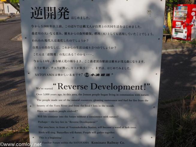 小湊鉄道 逆開発