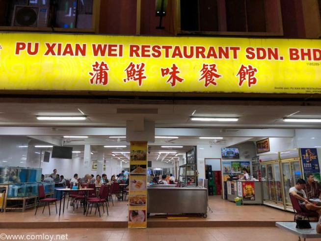 Pu Xian Wei Restaurant