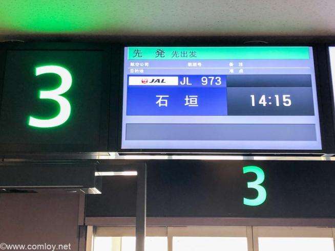 日本航空 JAL973 羽田 - 石垣 ボーディング