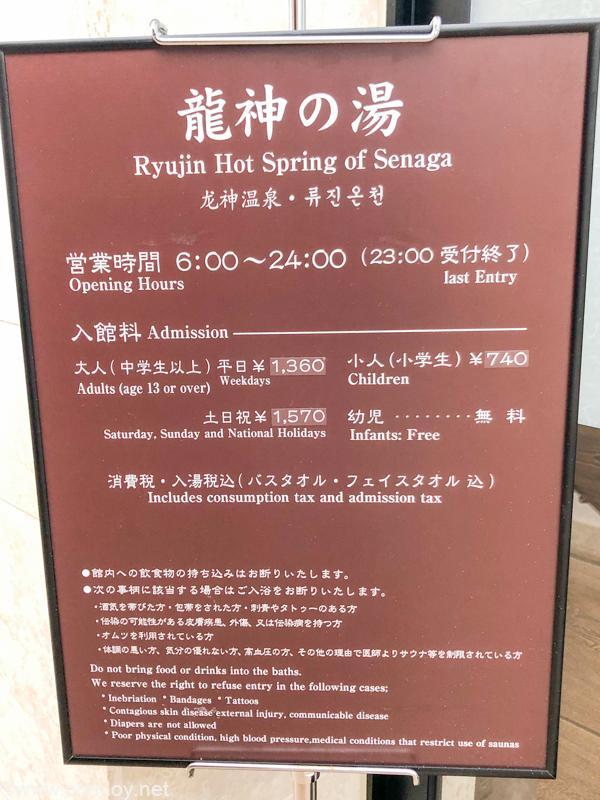 瀬長島ホテル 龍神の湯