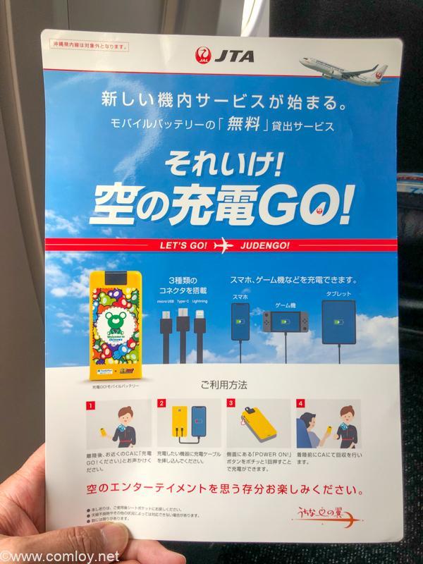 日本トランスオーシャン航空 JTA54 那覇 - 福岡