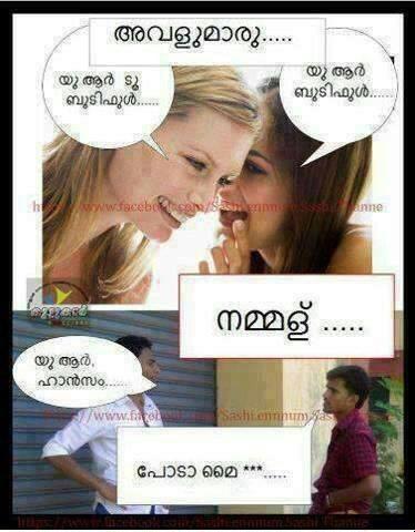 Joke Images Malayalam : images, malayalam, Comment, Malayalam