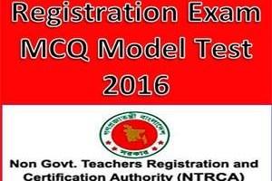 Teacher's Registration Exam MCQ Model Test