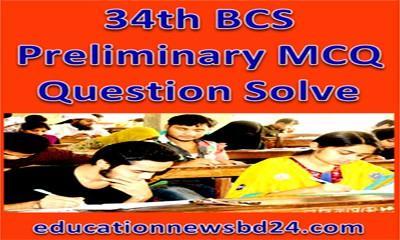34th BCS Preliminary MCQ Question Solve