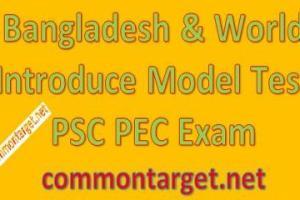 Bangladesh World Introduce Model Test