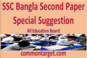 SSC Bangla Second Paper Special Suggestion