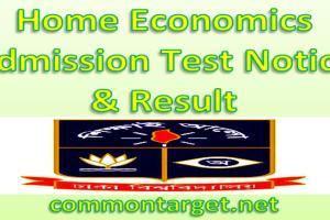 Home Economics Admission Test Notice & Result