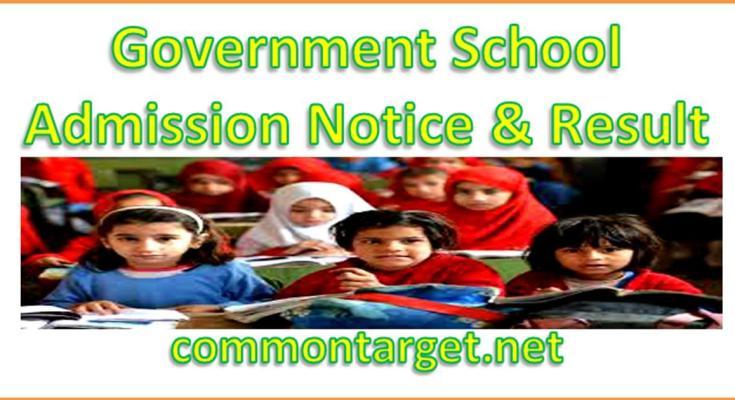 Govt School Admission Notice & Result