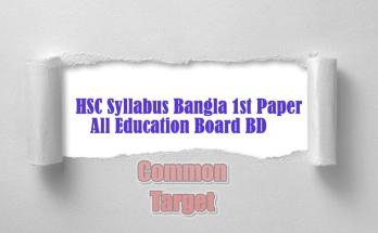HSC Syllabus Bangla 1st Paper All Education Board BD