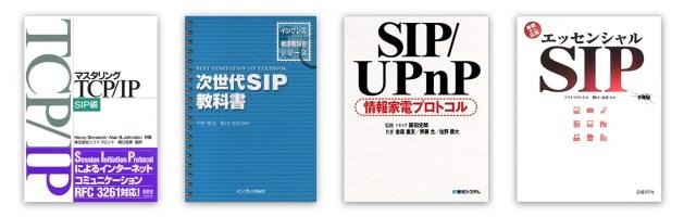 ソフトフロント執筆のSIP技術書籍