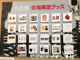 人体展グッズ会場限定のものから通販で購入可能な商品までを紹介!