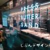 プレスバターサンド焼きたて食べてみた!東京駅の場所や待ち時間ネット通販を紹介!