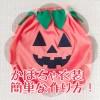 ハロウィンにかぼちゃの衣装を子供に手作りで!簡単な作り方はコレ!