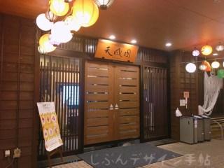 箱根湯本温泉天成園のスタンダードプランの部屋やアメニティをレポ!