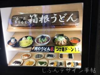 箱根神社のお休み処権現からめもちの人気のメニューと売り切れる時間は?