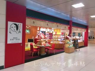 羽田空港第2よーじやの自動販売機でラテアートをやってみたレポ