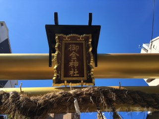 御金神社に行って平日と土日と正月初詣の混雑状況を聞いてきた!