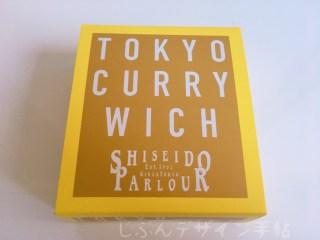 資生堂パーラー東京駅限定お土産東京カリーウィッチを食べてみた!