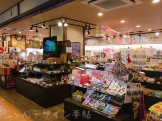 天成園の売店「箱根路」で買える箱根の人気で有名なお土産をレポ!