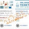 ムーミンバレーパークのプレオープンチケットをゲットしたよ!【ふるさと納税】