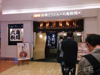 丸亀製麺羽田空港第2のメニューとクーポンは?うどん半額で食べたよレポ!